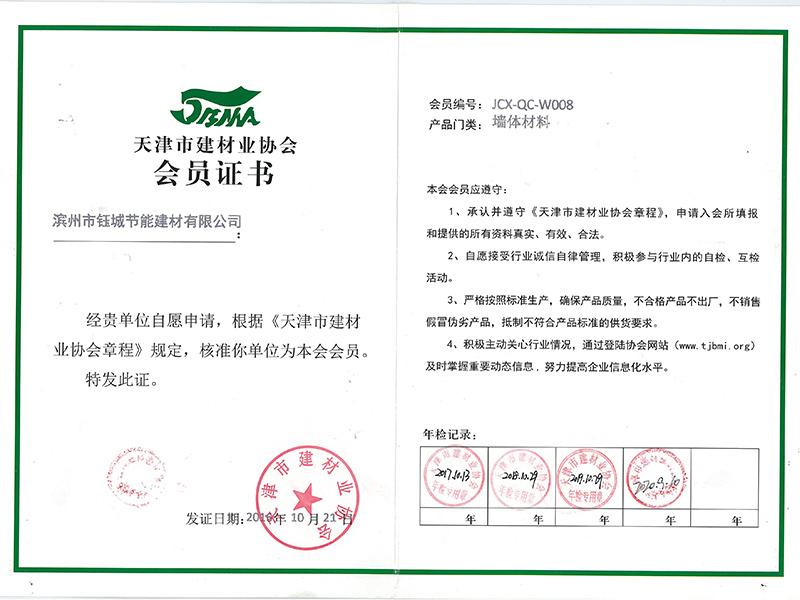 天津会员证书2020